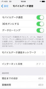 モバイルデータ通信(ロック無し)