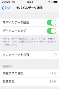 モバイルデータ通信(ロック有り)